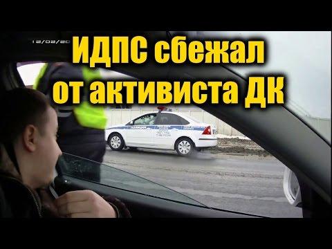 ИДПС сбежал от активиста ДК! Воронеж.