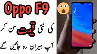 Oppo F9 New Price In Pakistan 2018 Oppo Wale Pagal Ho Gae Hai