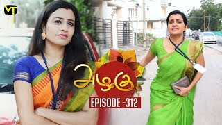 Azhagu - Tamil Serial | அழகு | Episode 312 | Sun TV Serials | 27 Nov 2018 | Revathy | Vision Time