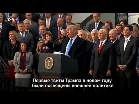 Новости США за 60 секунд. 1 января 2018 года
