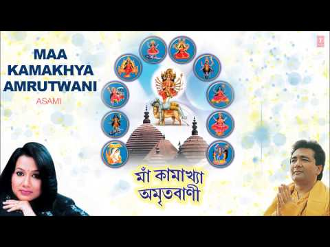Maa Kamakhya Amritwani Assamese By Madhusmita Full Audio Songs...