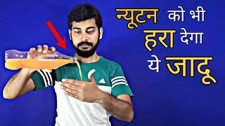 ये जादू आपको हैरान कर देगा | Amazing Water magic trick revealed in Hindi