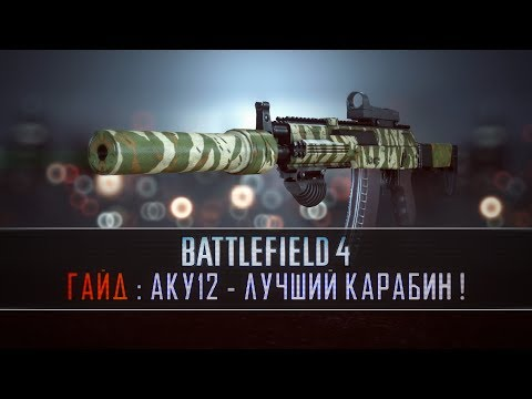 Battlefield 4 Гайд: АКУ-12