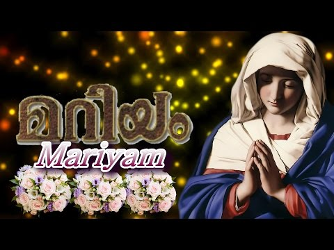 Christian Devotional Songs Malayalam Non Stop Full Album Songs Mariyam മറിയം video