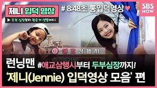 SBS [런닝맨] - 블핑이 제니(Jennie) 입덕영상 모음집(8:48) / 'RunningMan' BLACKPINK Jennie Review