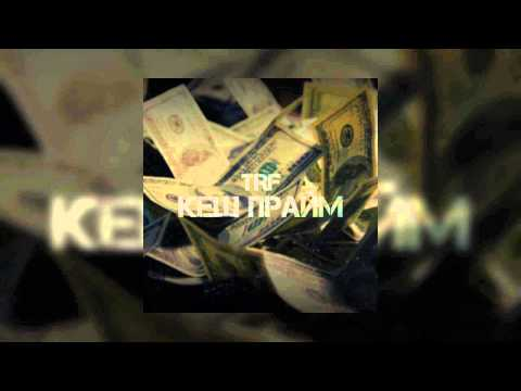 TRF - Кеш Прайм ( Официално аудио 2015 ) #1