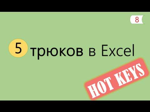5 Интересных Трюков в Excel [8]