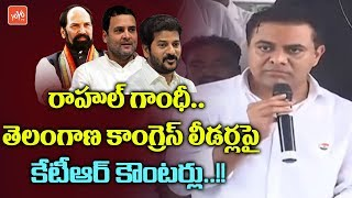 Minister KTR Counters on Rahul Gandhi Telangana Tour   Revanth Reddy   Uttam Kumar Reddy