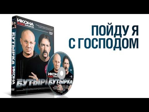 группа БУТЫРКА - Пойду я с господом / ИКОНА