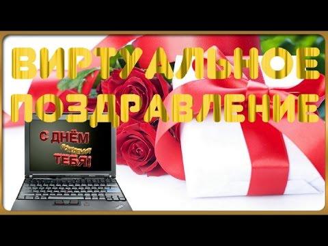Виртуальные поздравления день рождение