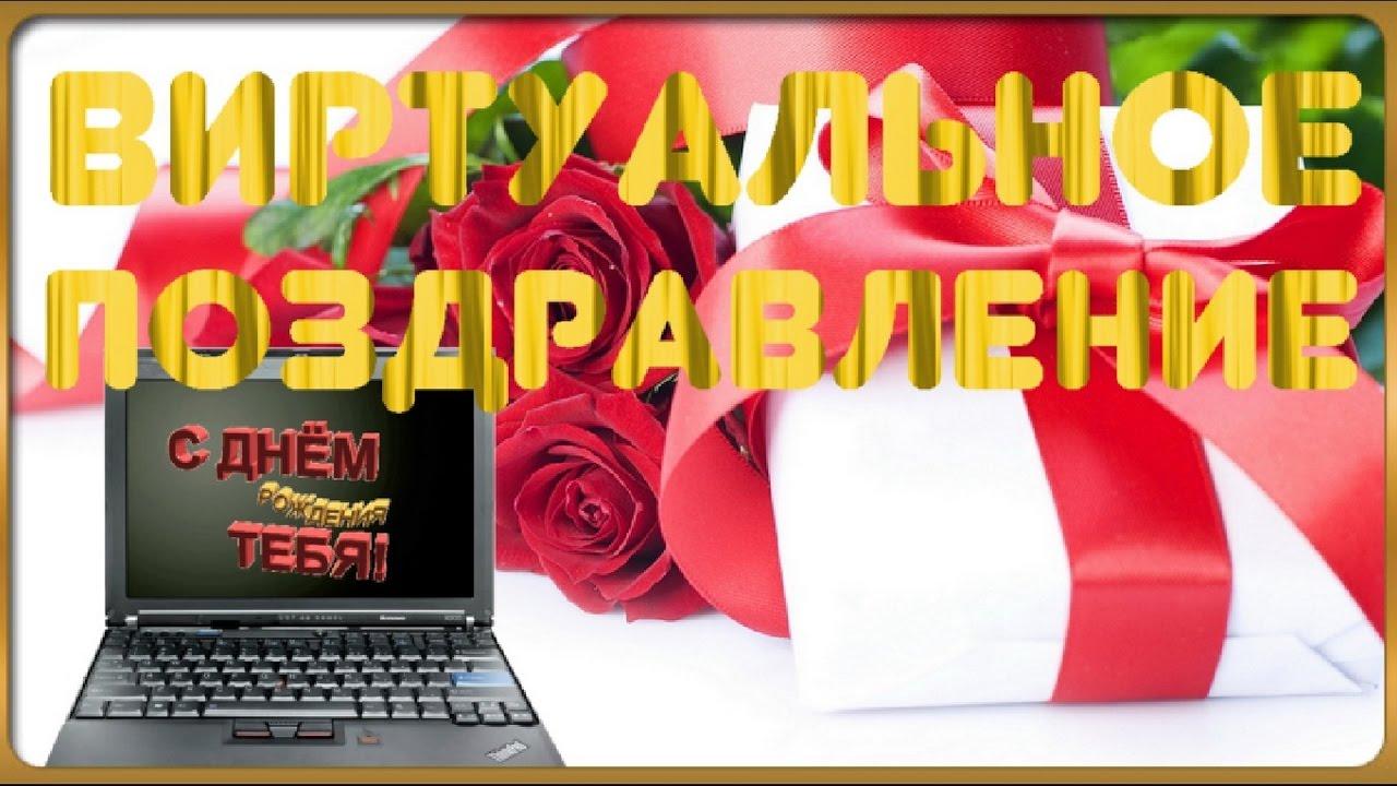 Виртуальное поздравление на день рождение подруге 25