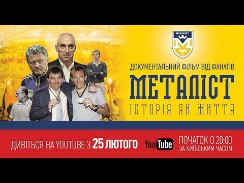 Документальный фильм «МЕТАЛЛИСТ. История как жизнь».