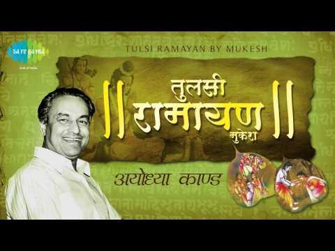Tulsi Ramayana | Shri Ramcharitmanas | Ayodhya Kand Volume-1 (part-2) video