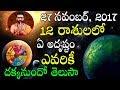 download Daily Rasi Phalithalu 27th November 2017   Online Telugu Astrology   Free Horoscope   Jathakam