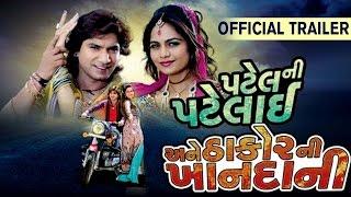 Download Patel Ni Patelai Ane Thakor Ni Khandani - Official Trailer - Vikram Thakor, Mamta Soni - 1080p 3Gp Mp4
