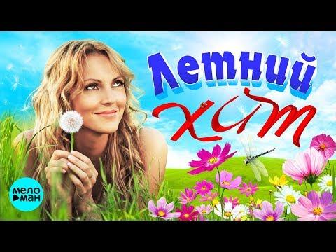ЛЕТНИЙ ХИТ 2018. Самые новые и лучшие песни сезона. Музыка лета, пляжей и дискотек.