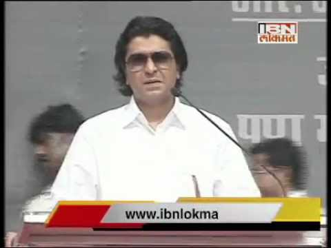 Raj Thackeray Speech In Azad Maidan video