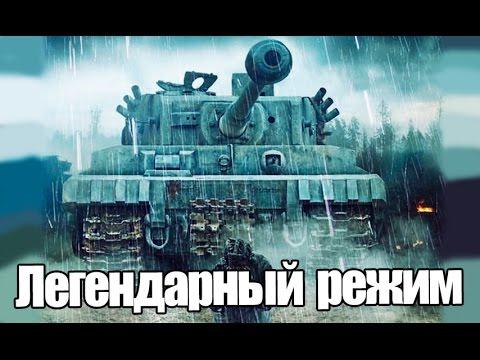 БЕЛЫЙ ТИГР   ЛЕГЕНДАРНЫЙ РЕЖИМ WoT
