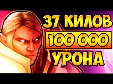 100 000 УРОНА! ИНВОКЕР 7.02 ДОТА 2 █ INVOKER 7.02 DOTA 2