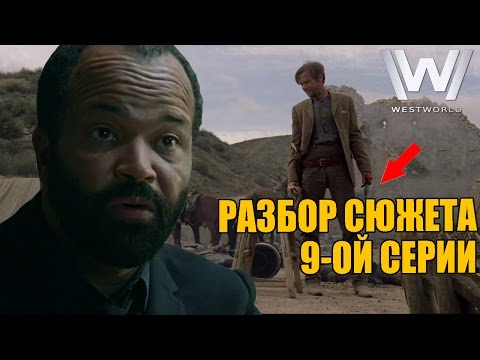 МИР ДИКОГО ЗАПАДА — 9 СЕРИЯ: РАЗБОР СЮЖЕТА Westworld