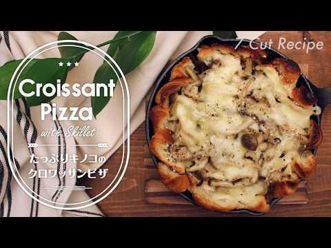 たっぷりキノコのクロワッサンピザ
