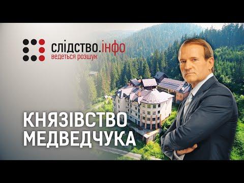«Князівство Медведчука» || Матеріал Максима Опанасенка для Слідства.Інфо
