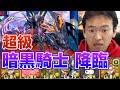 【パズドラ】暗黒騎士 降臨!(体力悪魔限定) 超級に挑む!