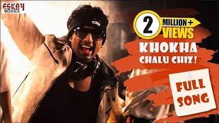 Khokha Chalu cheez   Full Song  Dev I Subhashsree