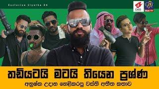 Exclusive Siyatha 24