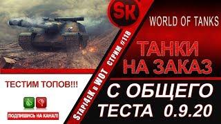 ТАНКИ НА ЗАКАЗ С ОБЩЕГО ТЕСТА  0.9.20 # ТЕСТИМ ТОПОВ  # СТРИМ -118 # World of Tanks
