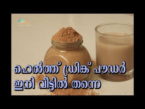 HEALTH DRINK POWDER FOR KIDS|ഹെൽത്ത് ഡ്രിങ്ക് പൊടി