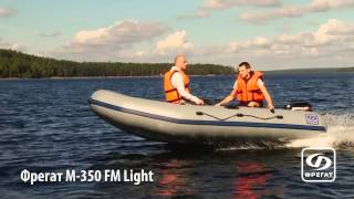 Моторная лодка Фрегат М-350 FM Light