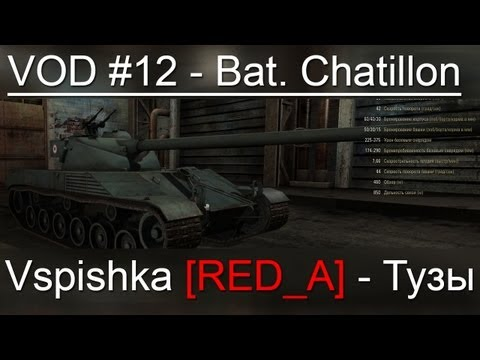 VOD по World of Tanks / Vspishka [RED_A] Bat. Chatillon t 25