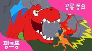 티라노사우루스 | 공룡동요 | 핑크퐁! 인기동요