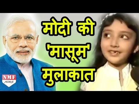 ये देख Modi पर करेंगे Proud, Protocol तोड़कर मिले नन्ही परी से