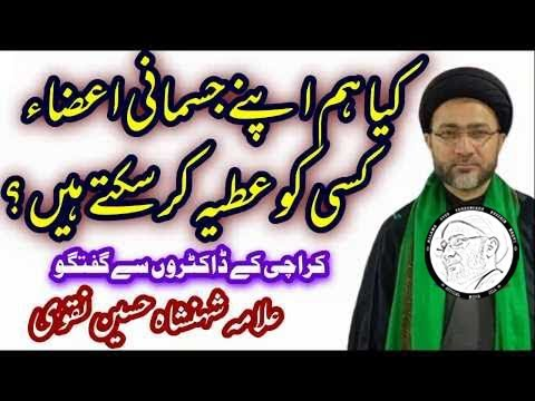 Donation Of Body Parts In Pakistan By Allama Shahenshah Hussain Naqvi March
