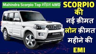 Mahindra Scorpio S11 4WD 8 STR Price,EMI,Scorpio S11 Ex-Showroom price,Scorpio S11 OnRoad price