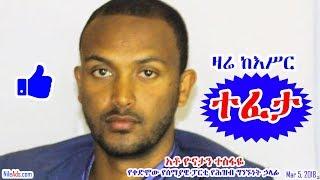 Ethiopia: አቶ ዮናታን ተስፋዬ ከእሥር ተፈታ Yonatan Tesfaye free, semayawi party in Ethiopia - VOA