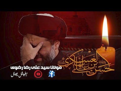 Masayib e Imam Hasan Askari A.S |  Maulana Syed Ali Raza Rizvi | Shahadat Imam Hasan Askari A.S