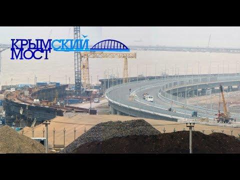 Крымский мост 18 марта 2018