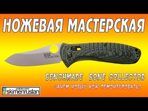 Benchmade Bone Collector  зачем ремонтировать новый нож