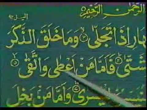 Learn Quran in Urdu 43 of 64