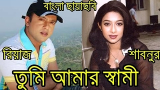 Super Hit Full Bangla Movie Tumi Amar Shami Ft. Riyaj, Shabnur