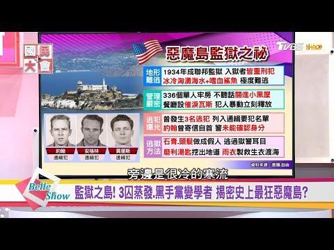 台灣-國民大會-20181001 監獄之島! 3囚蒸發.黑手黨變學者 揭密史上最狂惡魔島?