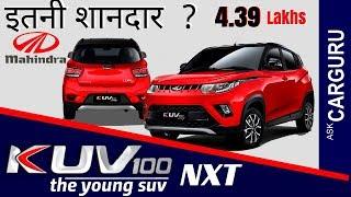 Mahindra KUV100 NXT, दीपावली धमाका या फुस्स पटाखा? CarGuru ने बताया, Price, Engine, Safety, Average