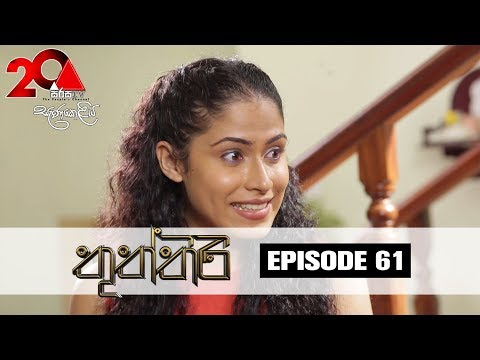 Thuththiri | Episode 61 | Sirasa TV 06th September 2018 [HD]