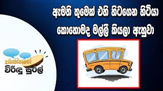 NETH FM Janahithage Virindu Sural 2019.06.20