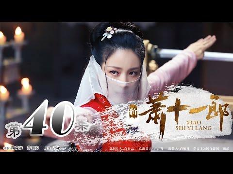 陸劇-新蕭十一郎-EP 40