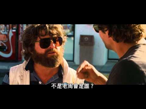 醉後大丈夫3 - 最終版官方中文預告