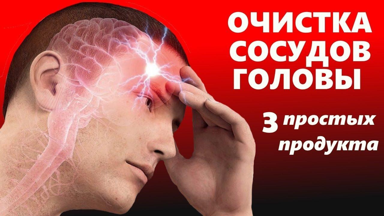 Как в домашних условиях чистить сосуды головного мозга 497